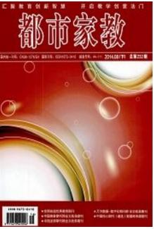 都市家教(上半月)江西教育期刊