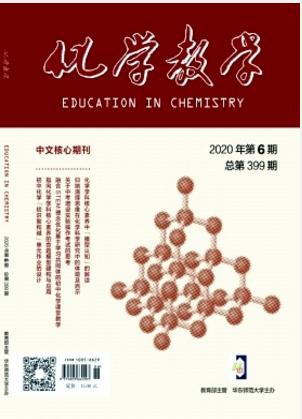 化学教学北大核心期刊投稿