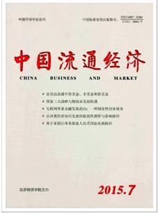中国流通经济经济类职称论文发表期刊