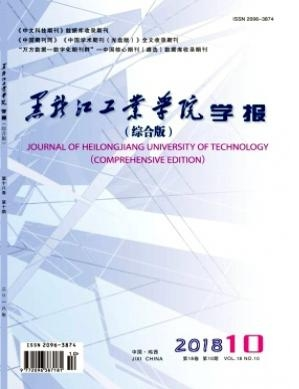 黑龙江工业学院学报(综合版)