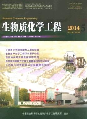 生物质化学工程工业科技期刊