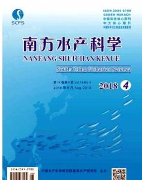南方水产科学统计源期刊