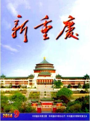新重庆省级理论期刊