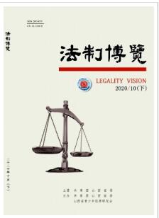 法制博览山西省政法期刊