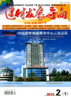 《建材发展导向》省级期刊论文