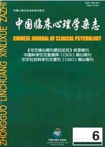 《中国临床心理学杂志》医学期刊