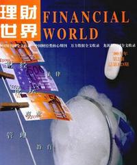 《理财世界》经济论文征稿