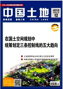 中国土地北大核心期刊