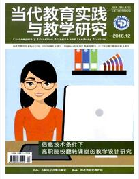 当代教育实践与教学研究杂志是核心期刊吗