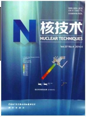 核技术工程科技论文投稿
