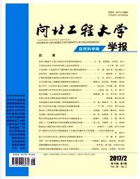 河北工程大学学报:自然科学版杂志投稿论文格式