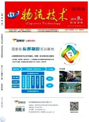 物流技术省级科技期刊投稿