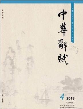中华辞赋国家级文学期刊