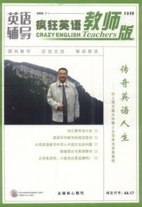 《疯狂英语(教师版)》职称论文发表期刊