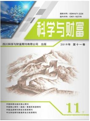 科学与财富四川省科技论文分布期刊