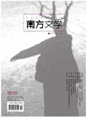 桂林文学期刊南方文学