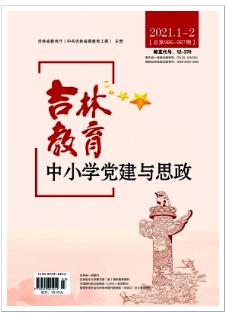 吉林教育省级期刊论文发表