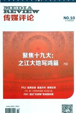 浙江省新闻期刊传媒评论
