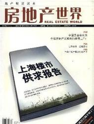 《房地产世界》房地产期刊论文发表