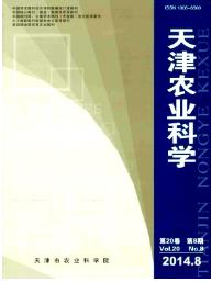 天津农业论文征稿《天津农业科学》