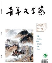 青年文学家黑龙江省文学期刊