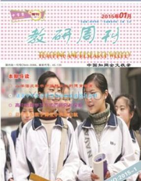 中学生报广东省教育杂志