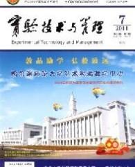 《实验技术与管理》核心期刊发表论文