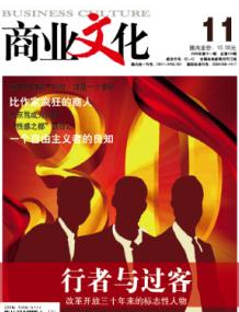 《商业文化》省级期刊经济论文发表