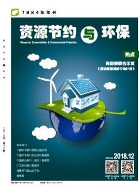 资源节约与环保天津市能源科技期刊
