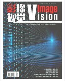 影像视觉杂志国家级期刊投稿论文