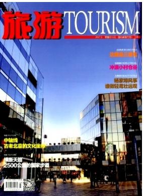 旅游旅游杂志发表