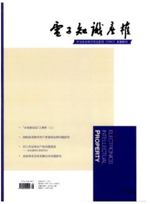 电子知识产权电子科技期刊
