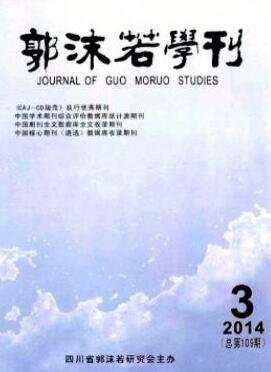 郭沫若学刊杂志征收论文字体要求