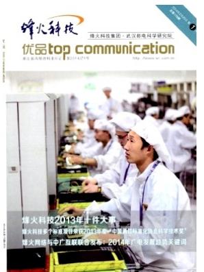 烽火科技国家级科技期刊