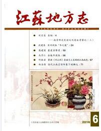 江苏地方志杂志社投稿邮箱地址