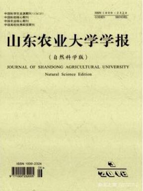 山东农业大学学报(自然科学版) 中级农业新葡京娱乐网址