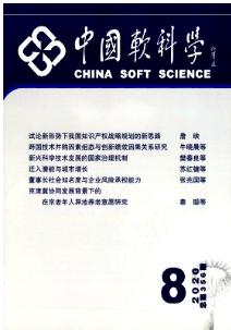 中国软科学中文核心期刊