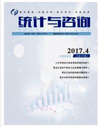 统计与咨询杂志统计师职称论文发表