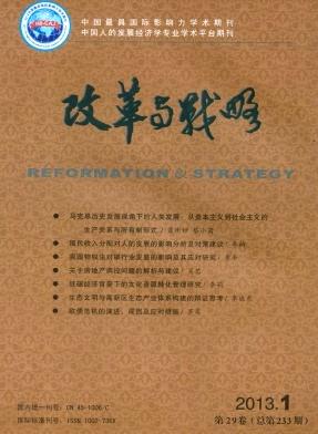 《改革与战略》科技期刊投稿论文发表