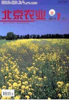 北京农业国家级期刊发表