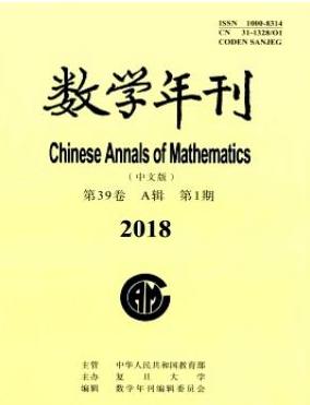 数学年刊A辑(中文版)北大核心期刊