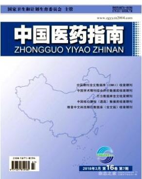 中国医药指南国家级药学期刊征稿
