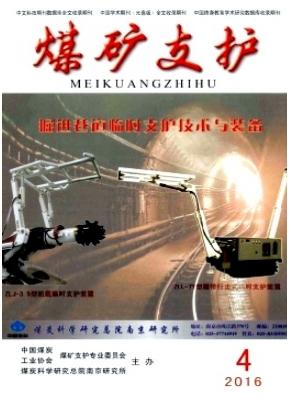 煤矿支护国家级期刊投稿