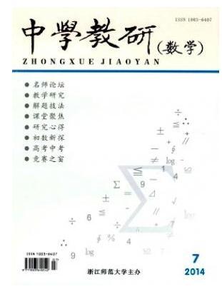 中学教研(数学)浙江省教学期刊