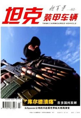 坦克装甲车辆兵器期刊发表