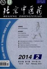 中文核心医学论文《北京中医药》