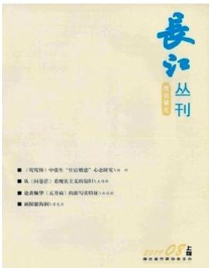 湖北省期刊发表长江丛刊