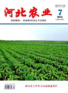 《河北农业》省级农业期刊