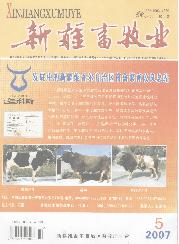 《新疆畜牧业》期刊新疆畜牧论文发表期刊