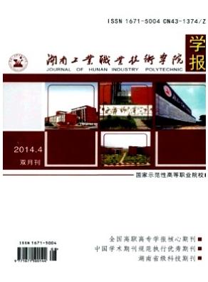 湖南工业职业技术学院学报